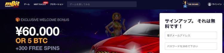 mbit-casino-入金ボーナス