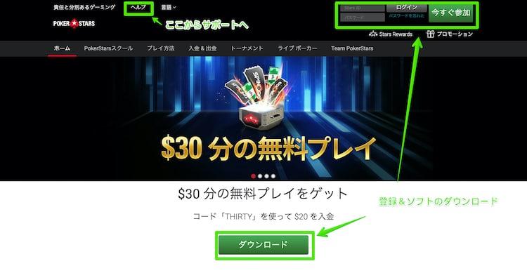pokerstars - トップ操作
