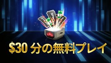 pokerstars-入金ボーナス-$30
