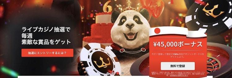 royal-panda-入金ボーナス