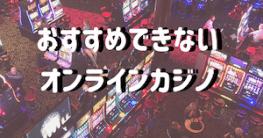おすすめできないオンラインカジノ-ロゴ