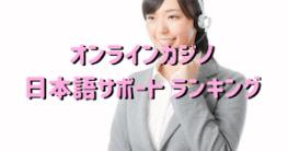オンラインカジノ-日本語サポート-ランキング-ロゴ