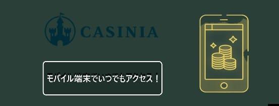 カジニアカジノ- モバイル