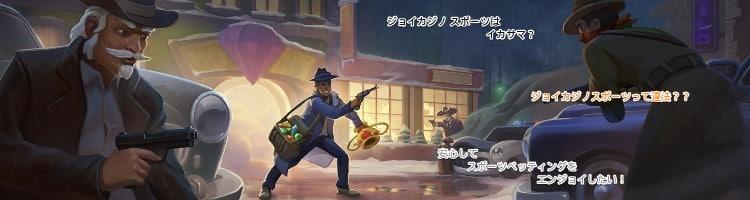 ジョイカジノ-イカサマ