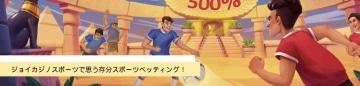 ジョイカジノ-スポーツ