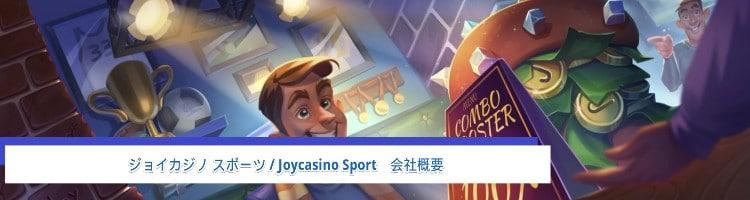 ジョイカジノ-会社概要