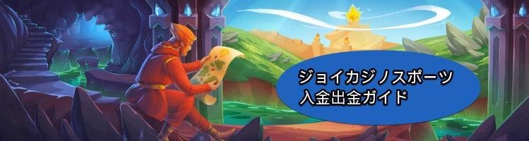 ジョイカジノ-入金出金