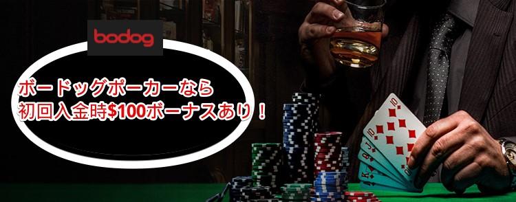 ボードッグ-ポーカーボーナス