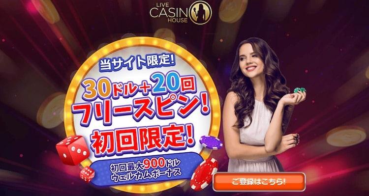 ライブカジノハウス-入金不要ボーナス