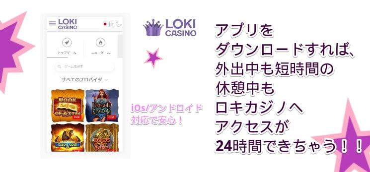 ロキカジノ-モバイル