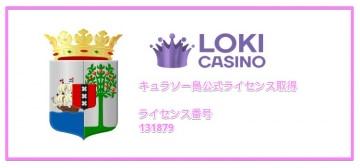 ロキカジノ-ライセンス
