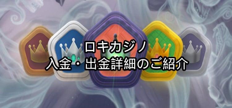 ロキカジノ-入金出金