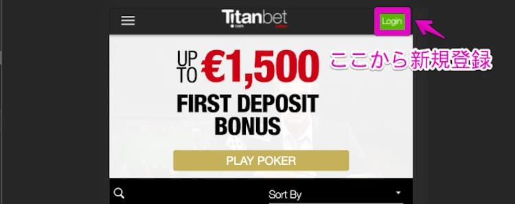 TitanPoker-スマホ新規登録