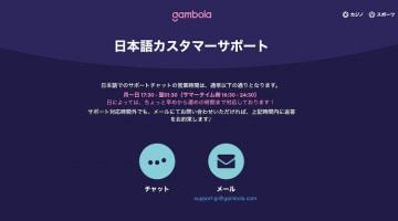 gambola-サポート