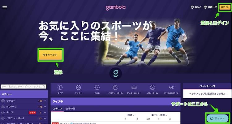 gambola-sports-トップ
