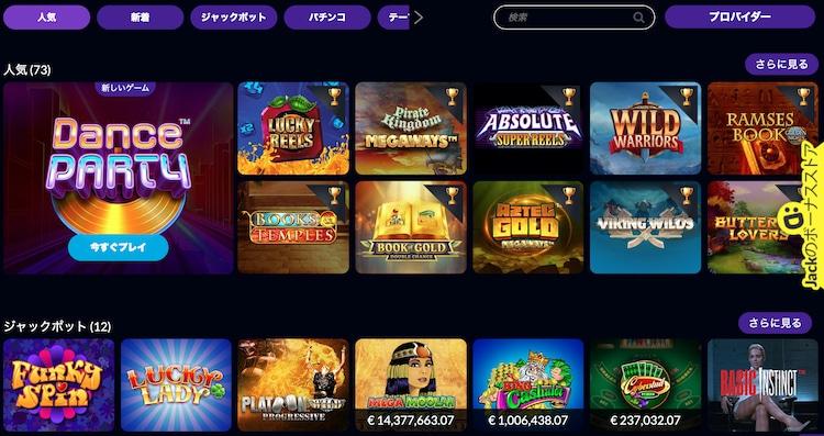wildjackpots-ゲーム