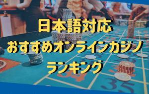 おすすめオンラインカジノ-ランキング
