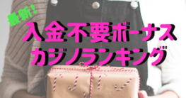 オンラインカジノ-入金不要ボーナス-カジノランキング-ロゴ