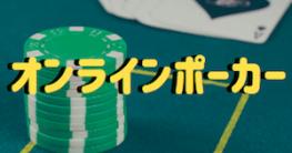 オンラインポーカー-ロゴ