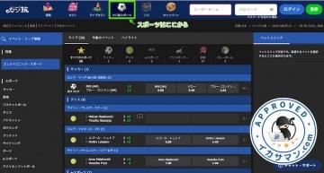 カジ旅スポーツ-トップ