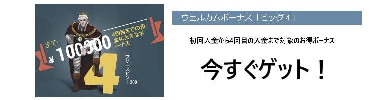 キングビリー-入金ボーナス