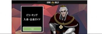 キングビリー-入金出金