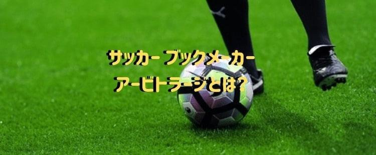サッカー-ブックメーカー-アーシビトラージ