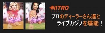 ニトロカジノ-ライブカジノ