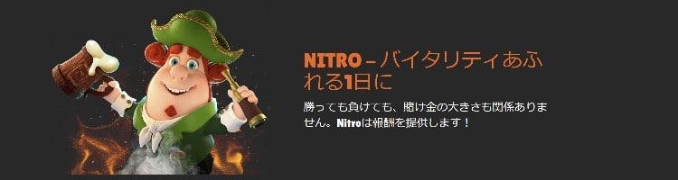 ニトロカジノ-入金出金