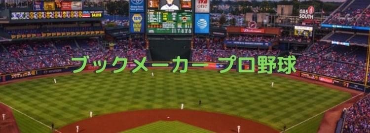 ブックメーカー−プロ野球-ホーム