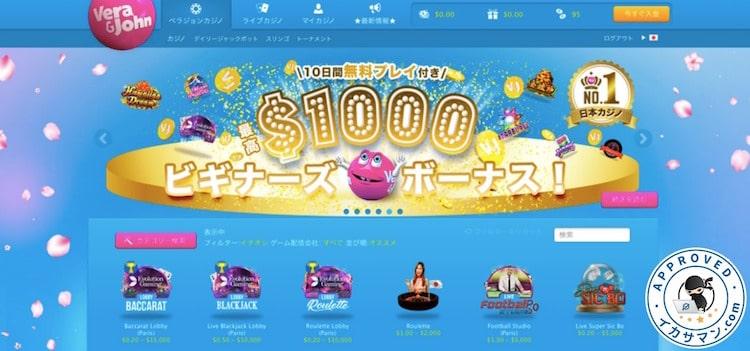 ベラジョンカジノ-正直サイト-レビュー