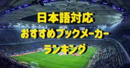 日本語対応-ブックメーカー-ランキング