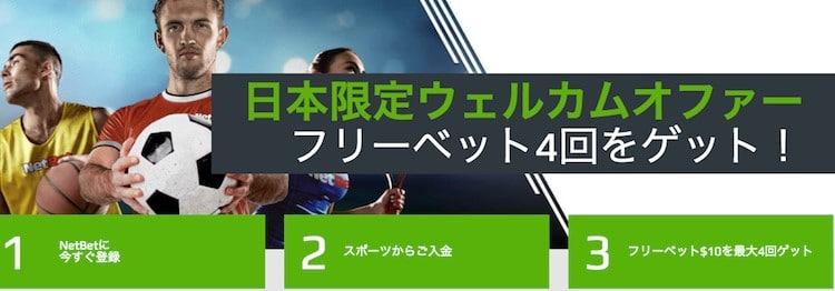 Netbet sport - 日本限定ウェルカムオファーボーナス