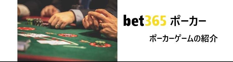 bet365ポーカー-ゲーム