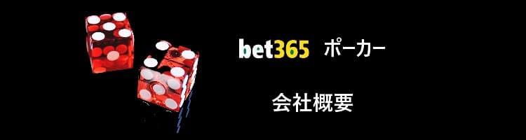 bet365ポーカー-会社概要