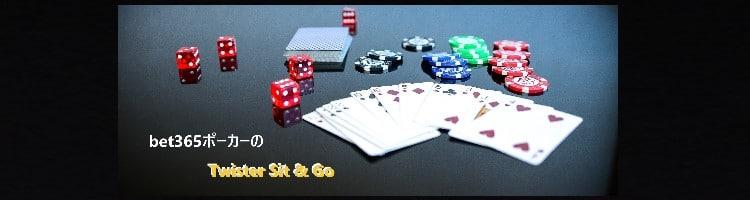 bet365ポーカー-Sit&goボーナス