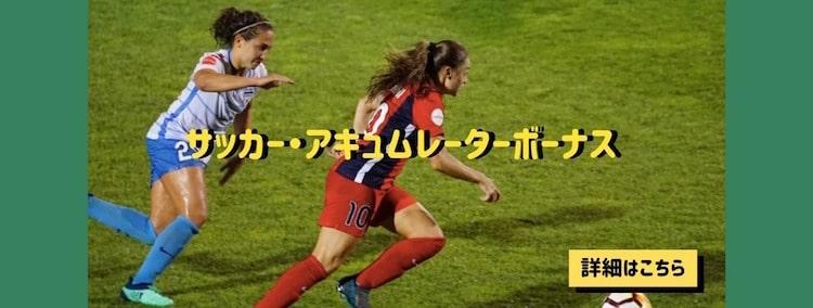 bet365-サッカーアキュムレーターボーナス