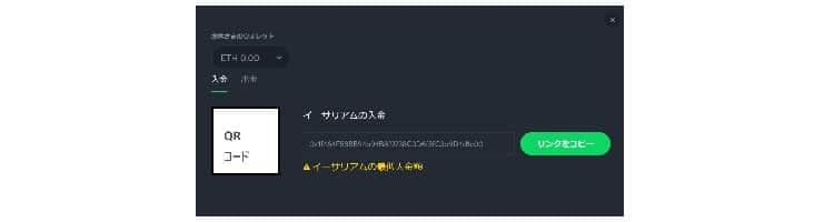 イーサリアム-ブックメーカー入金方法3