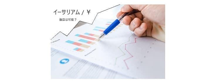 イーサリアム-日本円と換算