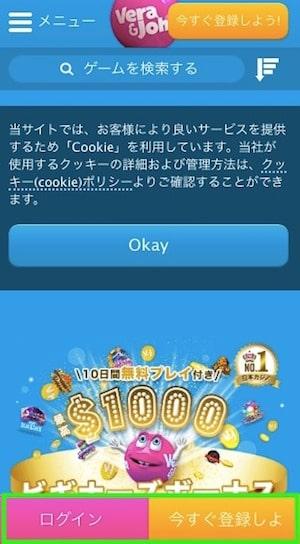 ベラ ジョン カジノ アプリ