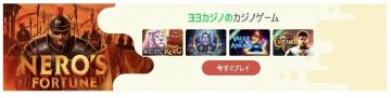 ヨヨカジノ-カジノゲーム評判