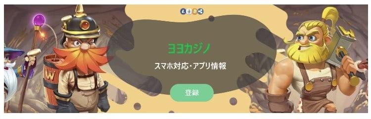 ヨヨカジノ-スマホアプリ