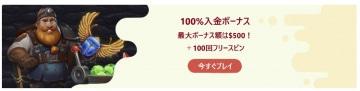 ヨヨカジノ-入金ボーナス