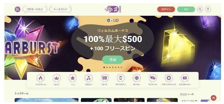 ヨヨカジノ-正直サイトレビュー