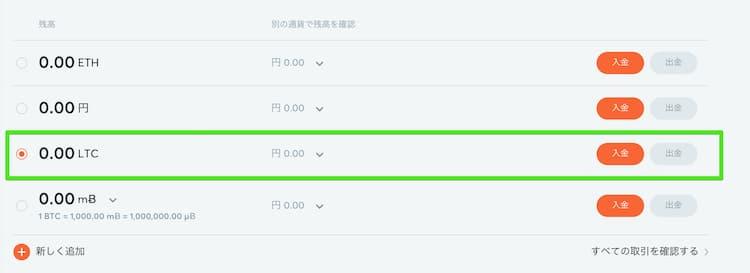 ライトコイン-入金1