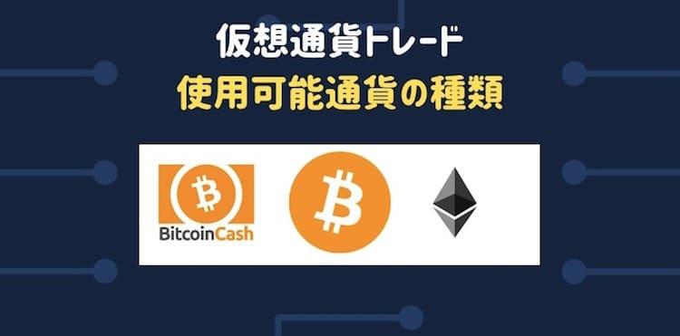 仮想通貨トレード-使用可能通貨-種類