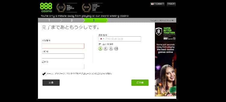 888casino-新規登録4