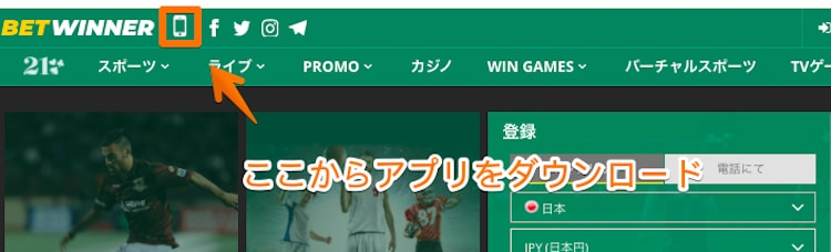 betwinner アプリ