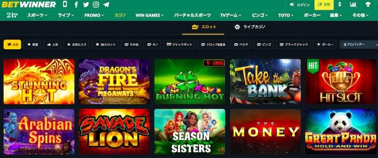 betwinner カジノゲーム