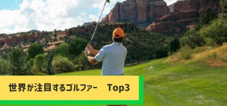 ゴルフ - 注目ゴルファー